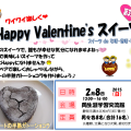 H27.2.8(日) 「Happy Valentine's スイーツ」