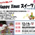 12月14日(日) Happy Xmasスイーツ
