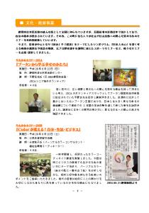 07文化教育事業1