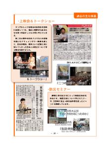 17上映会・防災セミナー