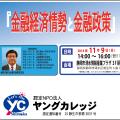 11月9日(日) 「金融経済情勢と金融政策」