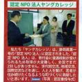 認定NPO法人となりました。
