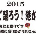 H27.8.1 みなと祭り総踊り参加のお誘い