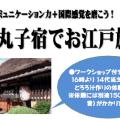 H28.2.21「東海道丸子宿でお江戸旅体験」