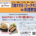 H28.2.26「万能すぎる!シーチキンde料理教室」