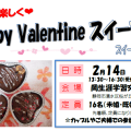 H28.2.14「Happy Valentaineスイーツ」de友活