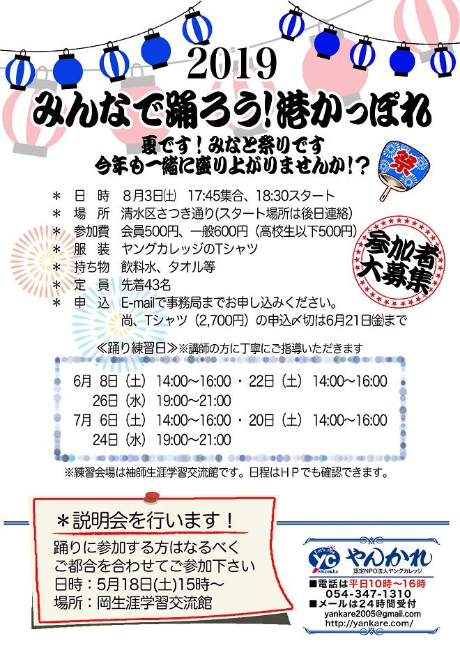 2019港かっぽれs